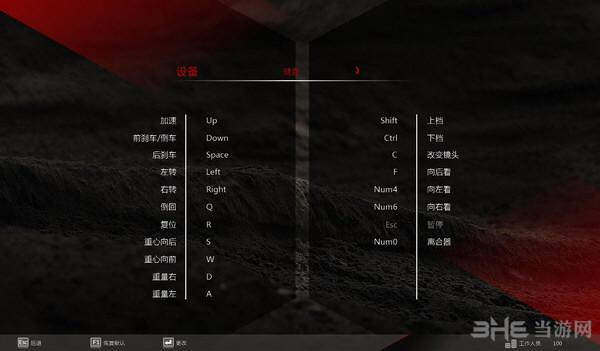 越野摩托2中文汉化补丁截图2