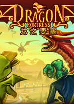 巨龙要塞(Dragon Fortress)汉化Flash版