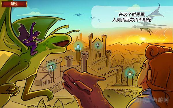 巨龙要塞截图0