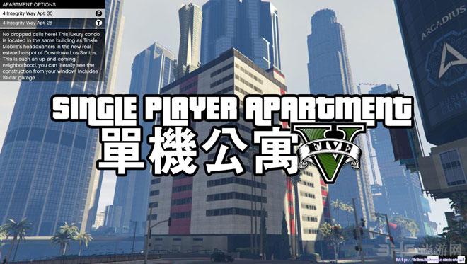 侠盗猎车手5单人模式公寓mod截图0