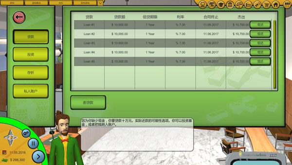 游戏大亨2简体中文汉化补丁截图4