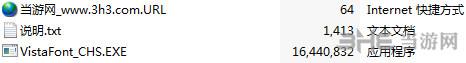 微软雅黑字体截图1