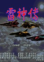 雷神传(Battle Garegga)街机版