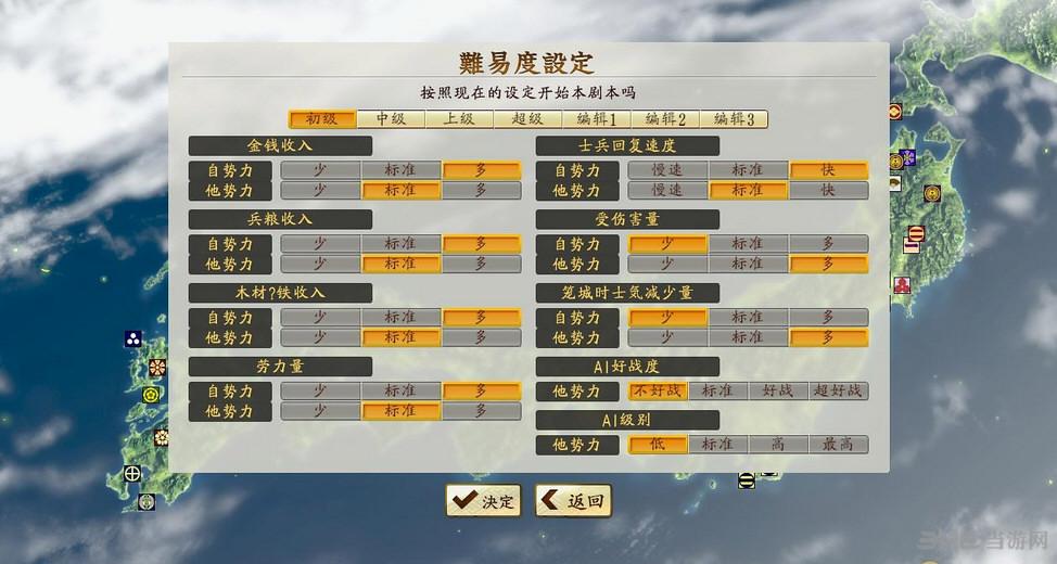 信长之野望创造:战国立志传4号升级档+9个DLC截图0