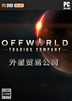 外星贸易公司(Offworld Trading Company)集成Conspicuous Consumption DLC中文破解版v1.21