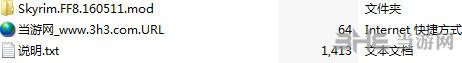 上古卷轴5天际最终幻想8学院制服MOD截图4