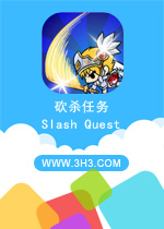 ��ɱ������԰�(Slash Quest)��׿�޸İ�v1.0.2