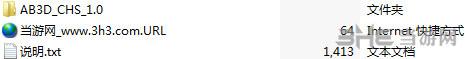 异形繁殖3:侵袭简体中文汉化补丁截图1