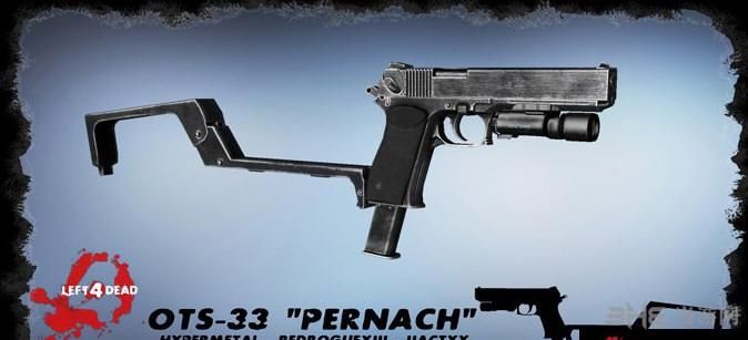 求生之路2 OTs33 Pernach自动手枪MOD截图0