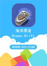 海洋漂流电脑版(Ocean Drift)修改版v2