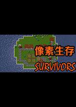 像素生存(Pixel Survivors)中文破解版v1.08