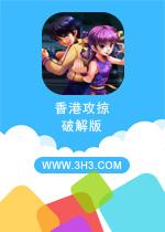 香港攻掠电脑版安卓修改版v1.1.0