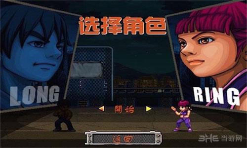 香港攻掠电脑版截图1