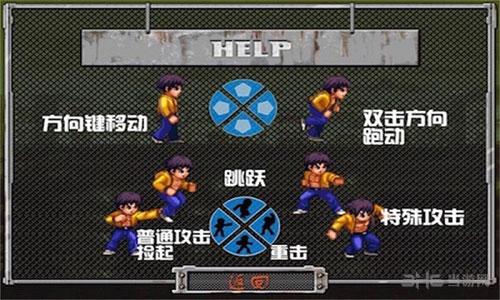 香港攻掠电脑版截图3