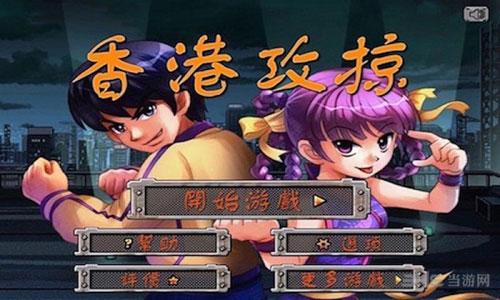 香港攻掠电脑版截图0