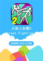 火柴人街霸2电脑版(Street Fighting 2)安卓无限金币修改版v2.0