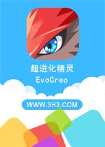 超级进化精灵电脑版(EvoCreo)无限金币破解版v1.4.0