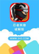 忍者英雄电脑版安卓无限金币修改版v2.0