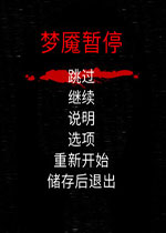无尽梦魇(Neverending Nightmares)中文破解版v2.1