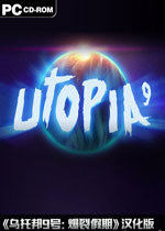 乌托邦9号:爆裂假期(UTOPIA 9:A Volatile Vacation)中文破解版Build 26