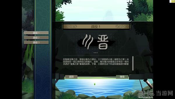 战国时代简体中文汉化补丁截图0