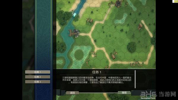 战国时代简体中文汉化补丁截图1