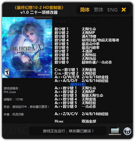最终幻想10/10-2高清重制版多功能修改器截图0