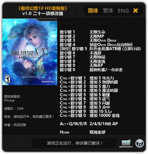 最终幻想10/10-2高清重制版多功能修改器截图1