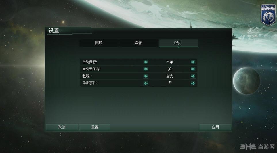 群星自制中文字库截图0