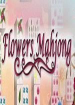 鲜花麻将(Flowers Mahjong)破解版v1.0