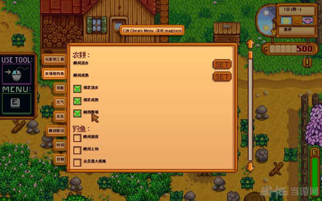 星露谷物语汉化版CJB修改器截图1