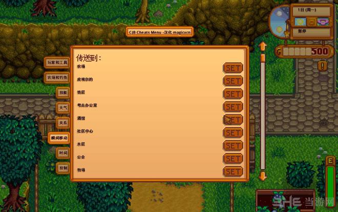 星露谷物语汉化版CJB修改器截图2