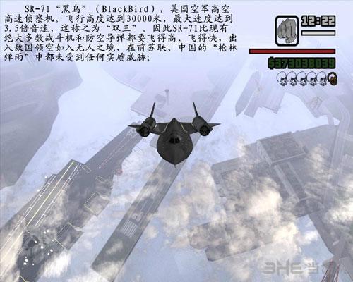 侠盗猎车手圣安地列斯黑鸟侦察机MOD截图0