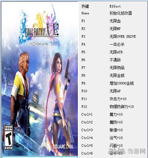 最终幻想10/10-2高清重制版多项修改器截图1