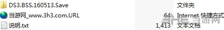 黑暗之魂3大叔+各BOSS+门前NPC存档截图1