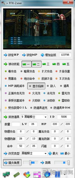 最终幻想10高清重制版全能属性技能小斧头修改器截图1