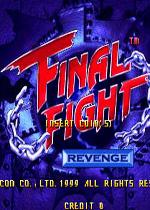 快打旋风复仇(Final Fight Revenge)街机版