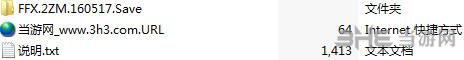 最终幻想10/10-2高清重制版二周目初始存档截图1