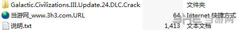 银河文明3 24号升级档+DLC+破解补丁截图1
