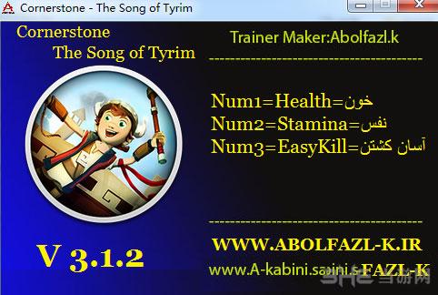 基石泰里姆之歌三项修改器截图0