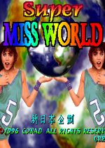 超级世界小姐(Super MIss World)街机版