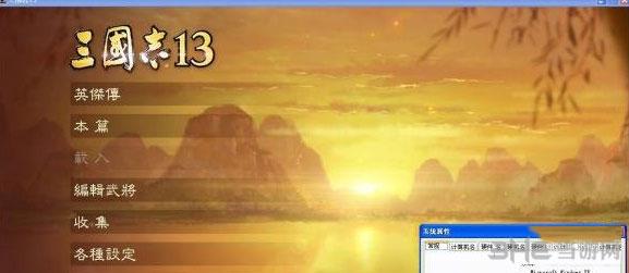 三国志13 WindownXP系统补丁截图0