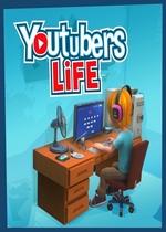 油管主播的生活(Youtubers Life)中文破解修正版V1.0
