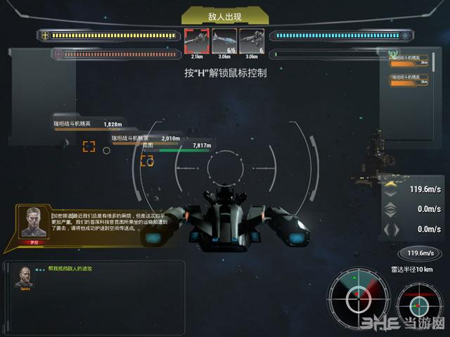 雷威龙空间截图3