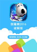 倒霉熊2016电脑版安卓修改版v1.0.0