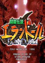 斗龙传说(Dragon Fighters)街机版
