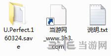 超次元ACT:海王星U 百分百完美存档截图1