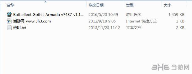 哥特舰队:阿玛达v7487-v1.4.8073c十七项修改器截图1