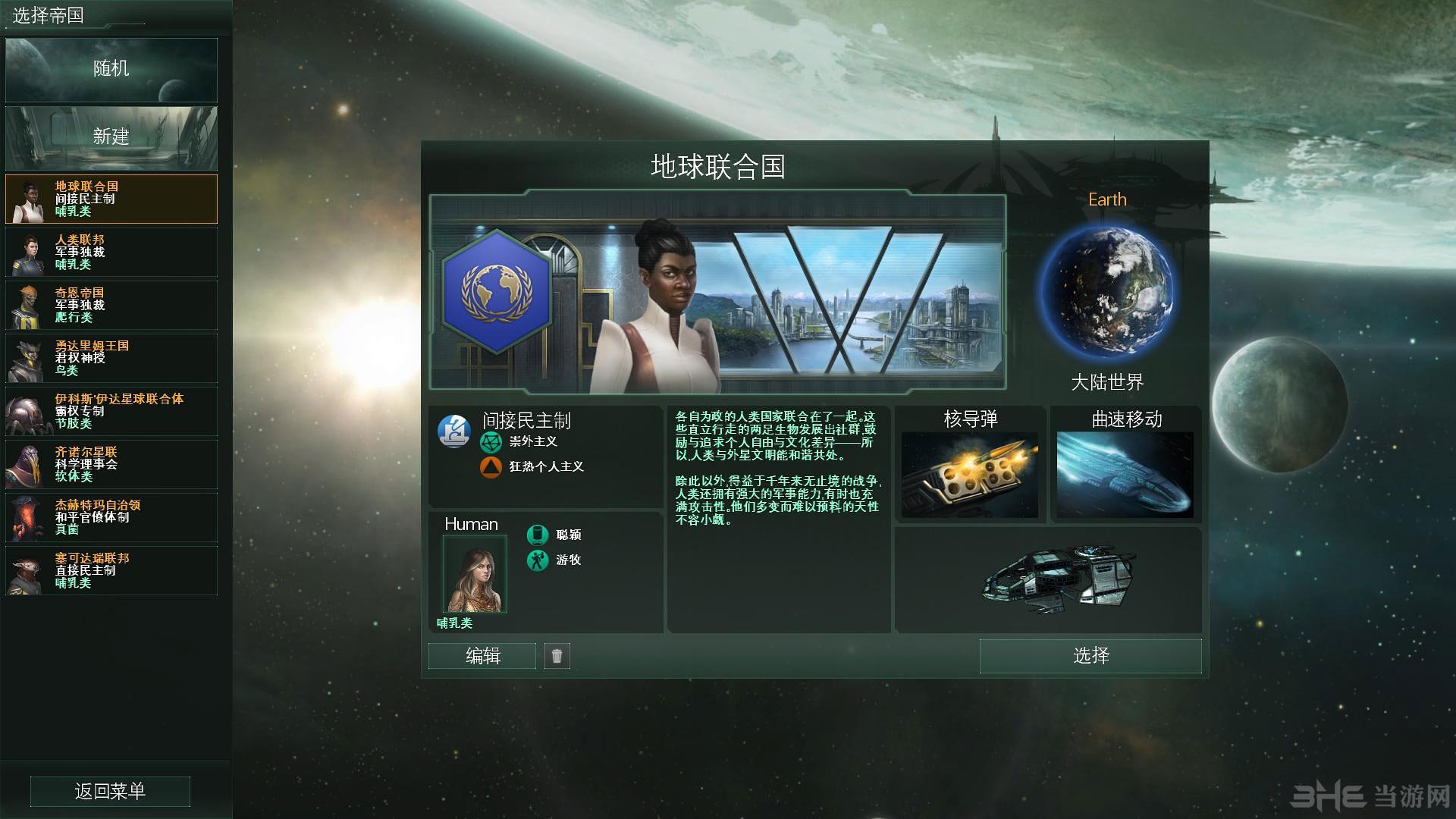 群星大型战舰加强MOD截图0