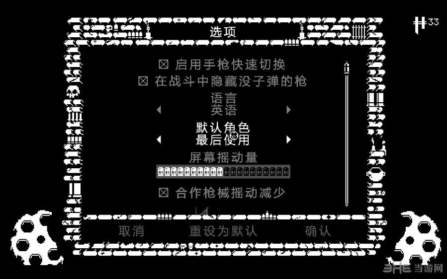 挺进地牢LMAO汉化组汉化补丁截图2